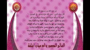 ف8  دعاء يوم عيد الاضحى المبارك - YouTube