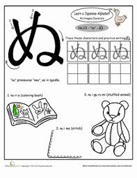 Hiragana Chart | Worksheet | Education.com