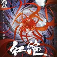 Hong Jue   Heaven Official's Blessing(Tian Guan Ci Fu) Sub Theme-2 ...