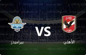 شاهد فيديو أهداف مباراة الاهلي وبيراميدز 2-2 كاملة | اليوم في الدوري عبر  قناة اون تايم سبورت - كورة في العارضة