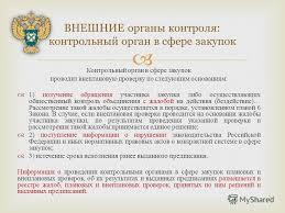 Презентация на тему СИСТЕМА органов контроля ВНЕШНИЙ  5 Контрольный орган в сфере закупок