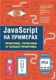 <b>JavaScript на</b> примерах.Практика, практика и только практика ...