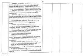 Федеральный государственный образовательный стандарт  ФГОС Судовождение 50