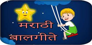 marathi balgeet 1 0 apk
