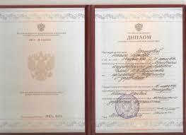Диплом МГУ  Полный размер 2338 × 1700 пикселей