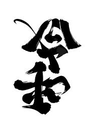 平成を逆さにすると令和になった摩訶不思議なアンビグラム文字