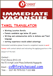 tamil translator job vacancy in sri lanka immediate vacancies for tamil translator working location borella female candidate age below 25 years writing and communication skills in sinhala and