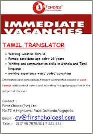 tamil translator job vacancy in sri lanka immediate vacancies for tamil translator working location borella female candidate age below 25 years writing and communication skills in sinhala and
