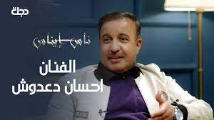 ناس إيناس   الفنان احسان دعدوش