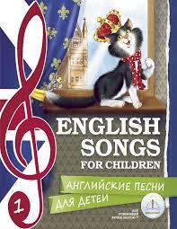 Английские песни для детей (<b>набор</b> из 2-х <b>книг для говорящей</b> ...