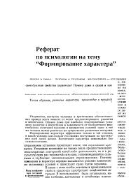 Формирование характера реферат по психологии скачать бесплатно  Скачать документ