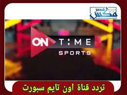 تردد قناة اون تايم سبورت الناقلة مباراة مصر وأنجولا اليوم في تصفيات كأس  العالم 2022