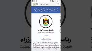 طريقة التقديم على منحة رئاسة مجلس الوزراء الى الأسر المستحقة - YouTube