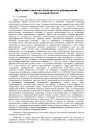 Социально экономическое развитие пореформеной Росcии реферат по  Проблемное социально экономическое районирование Ярославской области реферат по географии скачать бесплатно региона потребность Развитие ценности