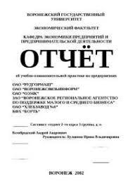 Отчёт по производственной практике электроснабжение Региональный  Отчет по практике Электроснабжение файл 1 Отчеты 7 ОТЧЕТ ПО ПРОИЗВОДСТВЕННОЙ ПРАКТИКЕ Электроснабжение транспортом Отчет по производственной практике по