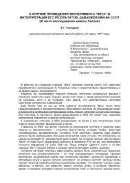 ТЕЗИСЫ Диссертации Буриева А М на тему Исследование деления ядра  русс