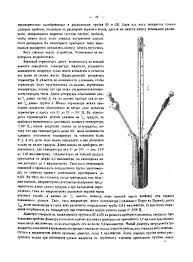 Менделеев Д И Рассуждение о соединении спирта с водой   Менделеев Д И Рассуждение о соединении спирта с водой