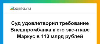 Обманутые вкладчики Внешпромбанка ВКонтакте Суд удовлетворил требование Внешпромбанка к его экс главе Маркус в 113 млрд рублей