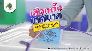เลือกตั้งเทศบาล 2564 เปิดขั้นตอนลงคะแนนเลือกตั้งท้องถิ่น  พร้อมวิธีตรวจสอบสิทธิออนไลน์