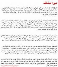 essay on my favourite teacher in urdu language essays on my favorite teacher in urdu essay depot