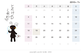 無料イラストかわいい卓上カレンダー2010年7月 とろけるしあわせ