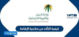 للتأكد من صلاحية الإقامة في المملكة العربية السعودية إليكترونيا تتبع الخطوات الآتية ادخل إلى موقع الداخلية السعودي. كيفية التأكد من صلاحية الإقامة 1441 موقع محتويات