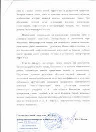 Объявления о защитах Отзыв на автореферат 1 стр