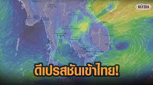 กรมอุตุฯ เตือนพายุดีเปรสชัน จ่อเคลื่อนตัวเข้าอ่าวไทยตอนบน ฝนถล่มอีก 7-9 ต.ค.