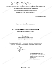 Диссертация на тему Экстрадиция в уголовном процессе Российской  Диссертация и автореферат на тему Экстрадиция в уголовном процессе Российской Федерации