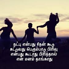 friendship kavithai in tamil images