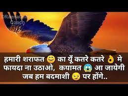 Hindi Whatsapp New Status In Shayari Dhasu 2018 - Attitude amp;