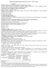 Контрольная работа по теме Глагол  контр раб по рус яз 6 кл глагол