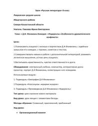 Контрольная работа № Хотьковская средняя школа № Урок Русская литература 8 класс