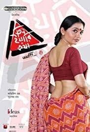 18+ Teen Yaari Katha (2012) Bengali DvD-Rip – 720P – x264 – 700MB Download