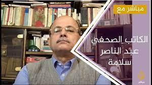 مباشر مع .. الكاتب الصحفي عبد الناصر سلامة ومستقبل العلاقات المصرية  الأمريكية - YouTube