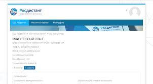 Дистанционное обучение на сайте РосДистант Помощь с тестами в  Сессии