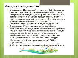 Курсовая работа по ИЗО Известный психолог В В Давыдов считает что воображение