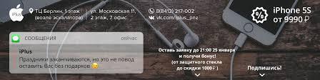iplus • apple iphone • Пенза ВКонтакте