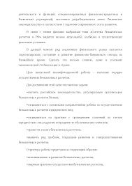 Система безналичных расчетов в РФ диплом по банковскому делу  Это только предварительный просмотр