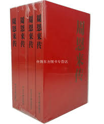 Spot genuine Zhou Enlai full four volumes / Jin Chong and editor-in-chief  character biography book great people biography book best-selling book  celebrity genuine Central Literature Publishing House