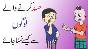 How To Deal With Haters And Jealous People In Urdu Waqas Pardesi