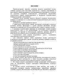 Отчет по производственной практике на базе Гомельского  Отчет по производственной практике на базе Гомельского пассажирского участка