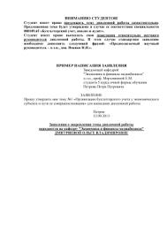Дипломная работа Томский институт бизнеса Образец заявления
