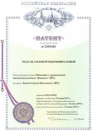 Дипломы отзывы патенты