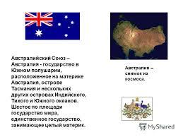 Презентация на тему Австралийский Союз Австралия государство  1 Австралийский