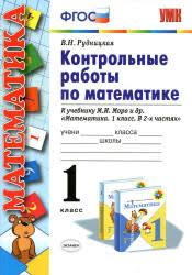Скачать бесплатно Контрольные работы по математике класс к  Контрольные работы по математике 1 класс к учебнику Моро М И и др Рудницкая В Н