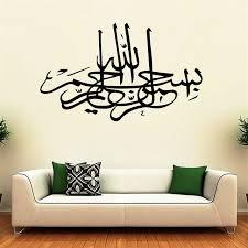 Small Picture Aliexpresscom Buy Islamic wall sticker home decor Muslim