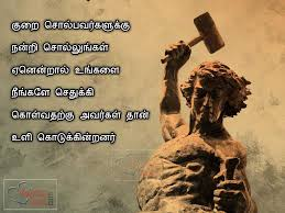 Self Motivation Quotes In Tamil And Motivational Kavithai