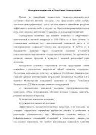 Молодежная политика в Республике Башкортостан docsity Банк  Молодежная политика в Республике Башкортостан
