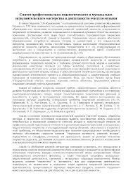 Синтез профессионально педагогического и музыкально  Скачать документ